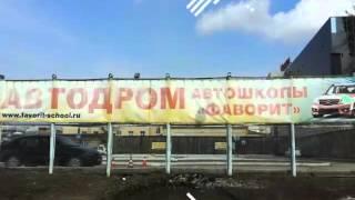 Автошкола фаворит 2016