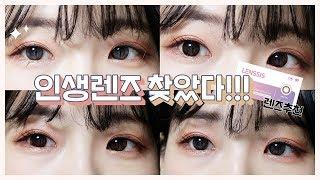 인생렌즈 찾았따!!! 또렷하고 자연스러운 렌즈 추천 l 연두콩 Yeondukong