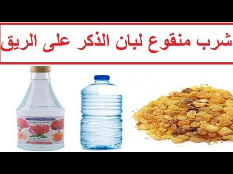 شرب ماء اللبان الدكر قبل الأكل فوائد عضيمة في اللبان الدكر سبحان الله مادة الكورتيزون Youtube