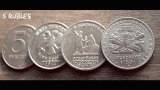 5 Rubles (5 РУБЛЕЙ) Coins collection | Russia (РОССИИ)
