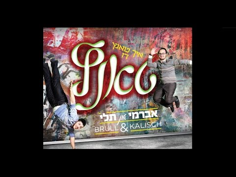 Avrumy Tuli I Dance You Dance  - איך טאנץ דו  טאנץ