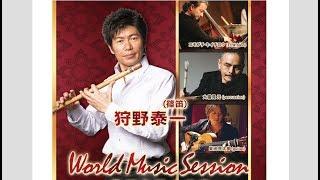 DIGEST Sep. 6, 2018 Yasukazu KANO ('Shinobue' Bamboo flute)  WORLD MUSIC SESSION : 狩野泰一(篠笛)