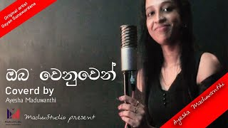 Oba Wenuwen (Ma Danne Adare Gana Witharai) Female Cover Ayesha Maduwanthi