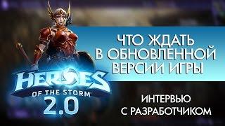 Heroes of the Storm 2.0 Узнаем что нового