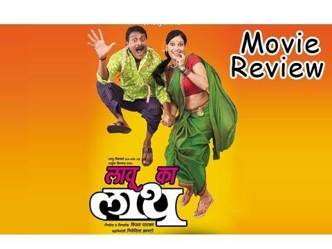 Marathi Movie Lau Ka Laath Review - Vijay Patkar, Hemalata Bane