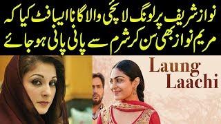 Long Lachi copy song ek aba ek Baji | Pakistani Laung Lachi Song Maryam Nawaz & Nawaz Sharif |Reply