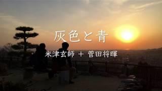 米津玄師 灰色と青 菅田将暉 アコースティックver Covered by