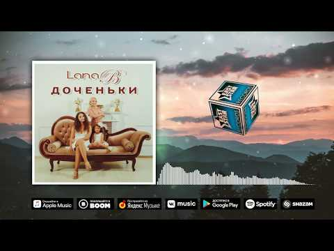 Lana B - Доченьки (East Star Records )  Премьера!!!
