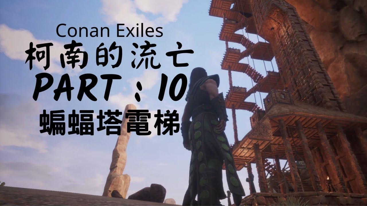 科南的流亡【Conan Exiles】PART : 10 蝙蝠塔電梯 - YouTube