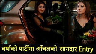 बर्षाको पार्टीमा अाँचलकाे सानदार Entry || Aanchal Sharma, Priyanka Karki, Barsha Raut