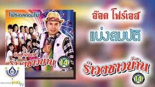 แบ่งสมบัติ - อ๊อด โฟร์เอส - ชุดรำวงชาวบ้าน 14【Official Karaoke】