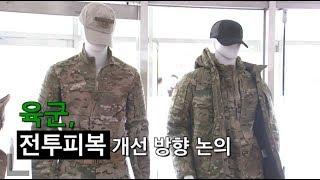 육군, 전투피복 개선방향 설정 위한 합동 세미나…맞춤형 전투복 체계 발전방향 모색
