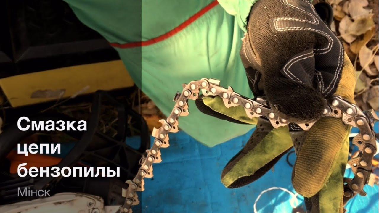 Смазка цепи бензопилы - Обслуживание бензопилы. Часть 4 - YouTube