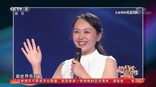[越战越勇]爱笑的女孩运气不会太差!积极阳光的精神打动北京医生为王威治疗  CCTV综艺