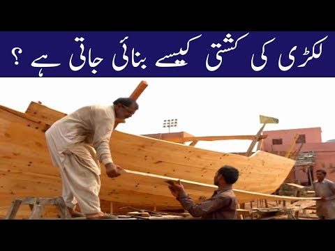How Wood Boat Made ? Yeh Hai Pakistan 26 May 2017