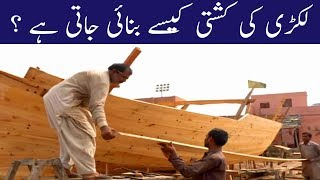 How Wood Boat Made ? Yeh Hai Pakistan 26 May 2017