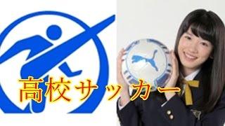 第95回全国高校 サッカー選手権大会 高校選手権の組合せ決定! 前回覇者...