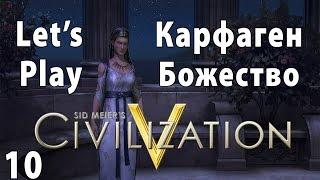 Civilization 5 - Lets Play Карфаген Божество - Часть 10 - Война на два фронта(Серия видео по замечательной игре Civilization 5 Brave New World - Летсплей за Карфаген, уровень сложности Божество, карт..., 2014-10-23T13:11:14.000Z)