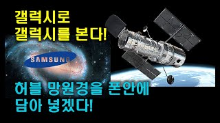 삼성의 빅픽쳐~ 갤럭시로 갤럭시를 찍자! 허블망원경을 갤럭시폰에 담겠다?