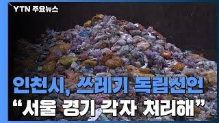 """인천 """"쓰레기 독립선언""""...&quo…"""