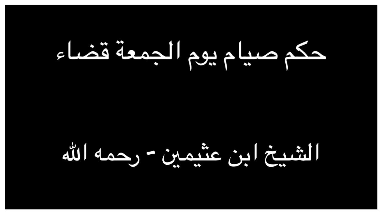 الشيخ ابن عثيمين حكم صيام يوم الجمعة قضاء Youtube