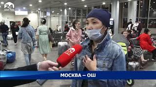 В Ош из Москвы прибыли 358 граждан Кыргызстана - Новости Кыргызстана