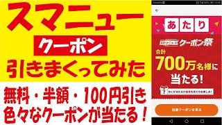 スマニュークーポンを引きまくってみた!無料や半額、100円引き…♪当たるまで毎日挑戦できるスマートニュースクーポン祭! screenshot 2