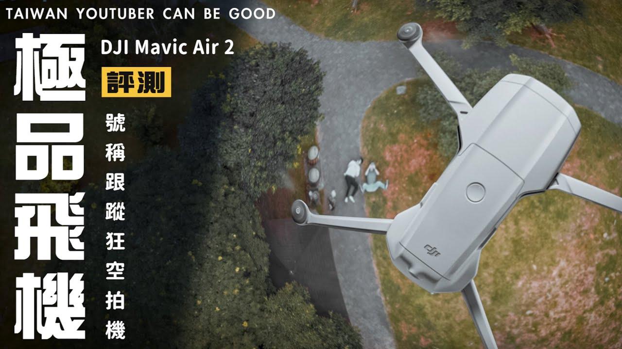 CP值極高 ! 我沒見過這麼變態的空拍機 ! DJI Mavic Air 2 評測【Jasper 星培】 - YouTube