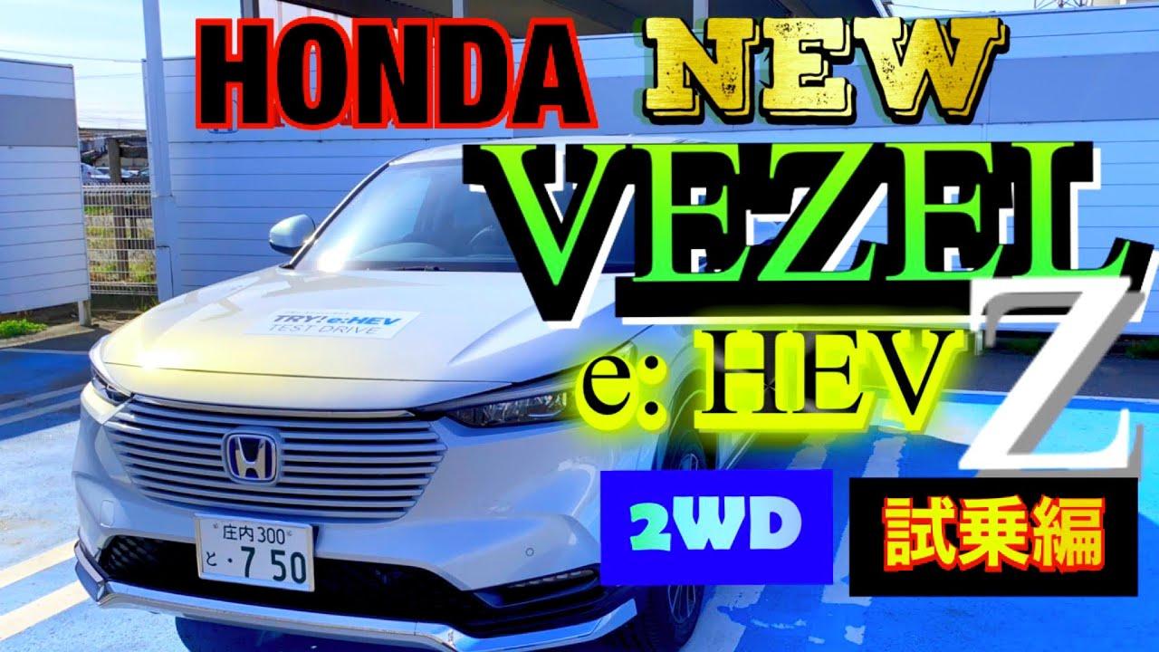 ホンダ新型ヴェゼルe:HEV Z 2WD試乗編‼️ 落ち着いた室内空間と快適な乗り心地のコンパクトSUV‼️
