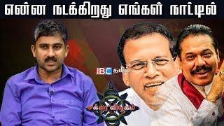 என்ன நடக்கிறது எங்கள் நாட்டில் தெளிவான அரசியல் விளக்கம்!! | Chakkara Viyugam | Sri Lanka Politics