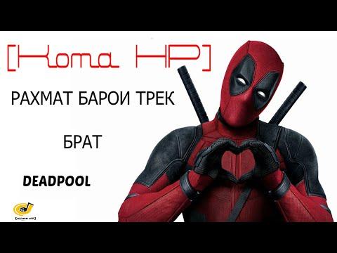 [Koma HP] - Дедпул (New Track-2020)🎖