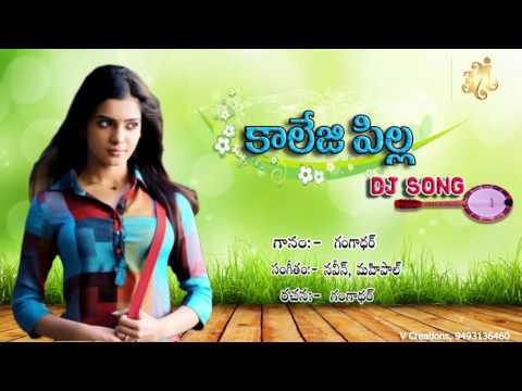 College Pilla DJ Song Latest Folk Dj Song || Telangana Folk Songs || Folk Dj Songs || Jayasindoor ||