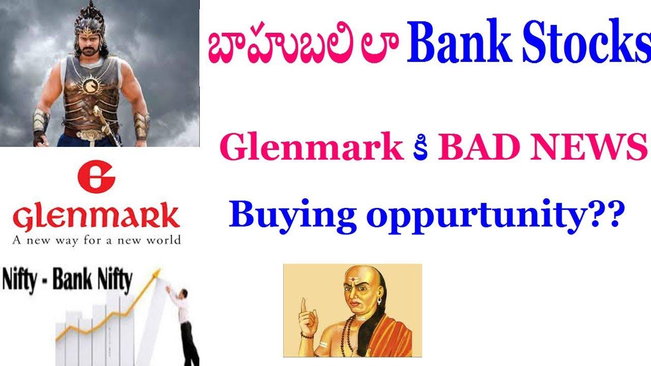 బాహుబలి లా Banking Stocks  Glenmark opportunity  Nifty,BankNifty.