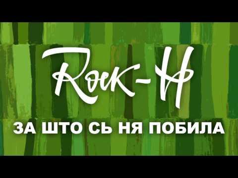 Rock-H / Рокаш - За што сь ня побила (з текстом)