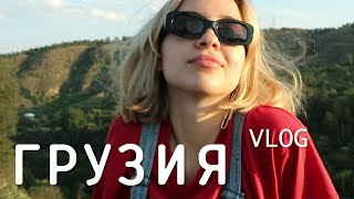 VLOG#1 ГРУЗИЯ, СВАДЬБА НА 100 ЧЕЛОВЕК, Тбилиси, Батуми, МНОГО ВИНА И ЕДЫ