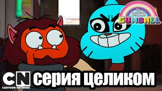 Гамбола | Афера + Неловкость (серия целиком) | Cartoon Network