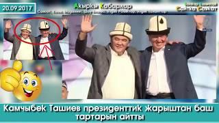 2 лидер биригип, Чубак ажы аларды КОЛДОП чыкты | Жээнбеков, Ташиев, Чубак ажы | Шайлоо 2017