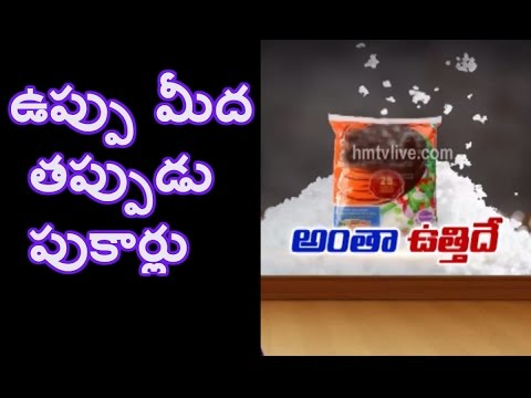 Salt Price Hike Hugely Due To Currency Ban ? | Hyderabad Police Responds | HMTV