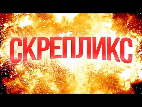 СКРЕПЛИКС - НОВЫЙ ОНЛАЙН-КИНОТЕАТР