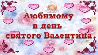 Любимому в день святого Валентина