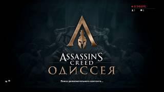 Фото Assassin Creed Одиссея пробуем 1