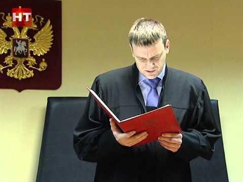 В Новгородском районном суде в течение дня оглашали приговор членам