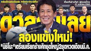 เที่ยงทันข่าวกีฬาบอลไทย ลองแข้งใหม่!
