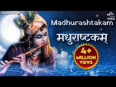 अधरं मधुरं वदनं मधुरं भजन लिरिक्स | मधुराष्टकम लिरिक्स | Adharam Madhuram Vadanam Madhuram Lyrics | Madhurashtkam Lyrics