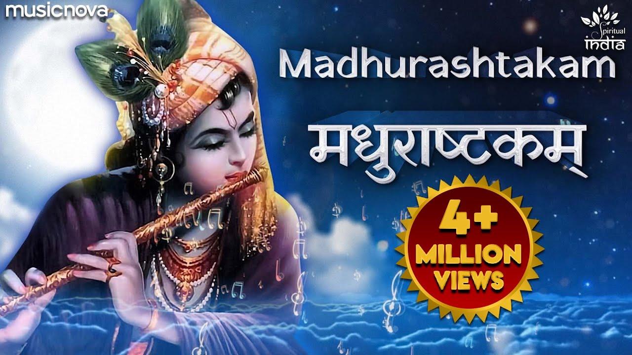 Adharam Madhuram - Madhurashtakam   Krishna Bhajan   Morning Bhajan   Adharam Madhuram with Lyrics