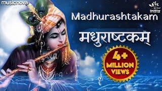 Adharam Madhuram - Madhurashtakam | Krishna Bhajan | Morning Bhajan | Adharam Madhuram with Lyrics