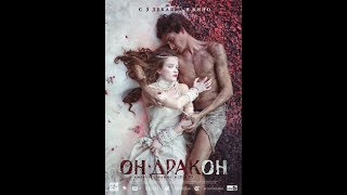On drakon - Love is scary tale (with english subtitles)