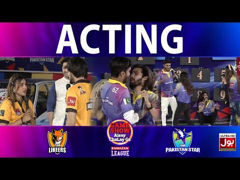 Acting | Game Show Aisay Chalay Ga Ramazan League | Pakistan Stars Vs Likeers