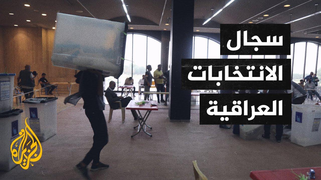 دعوات بالعراق للتهدئة واحترام إجراءات مفوضية الانتخابات  - نشر قبل 8 ساعة