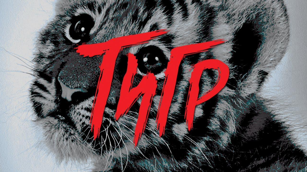 l one фото тигр